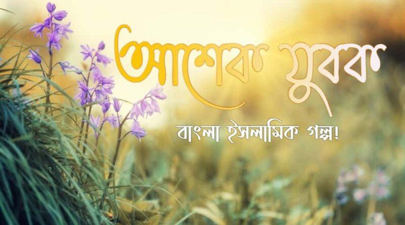 দরূদ শরীফ