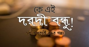 দরদী বন্ধু