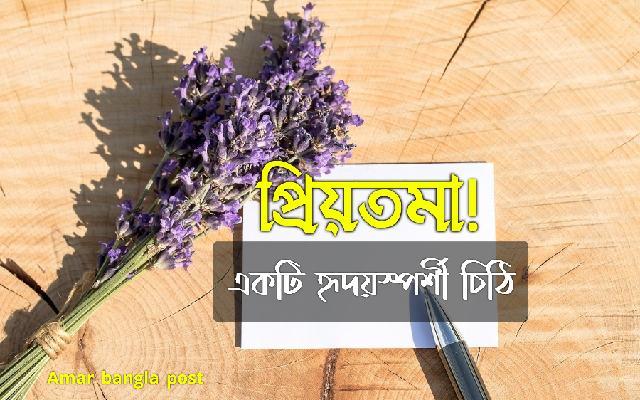 প্রিয়তমা - হৃদয়স্পর্শী চিঠি